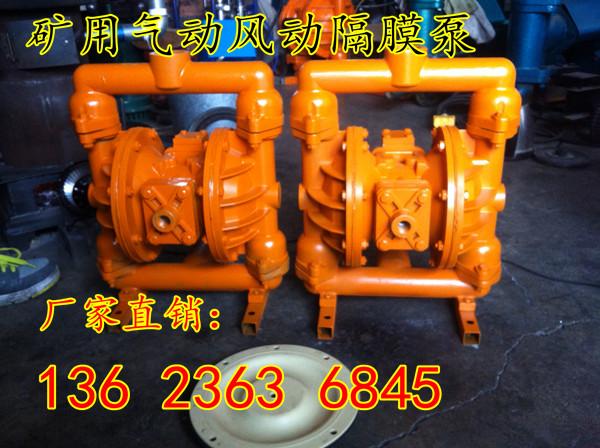 湖北恩施BQG2000.4气动隔膜泵BQG3500.2气动隔膜泵