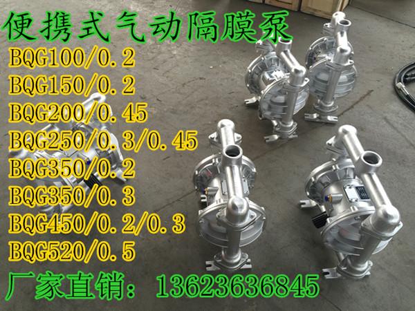 山西BQG40-1900.1气动隔膜泵BQG2500.3高强度气动隔膜泵配件