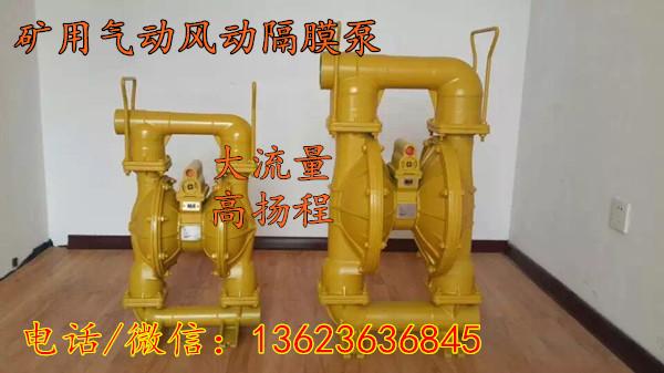 安徽铜陵BQG-1600.4气动隔膜泵矿用高强度铝合金气动风动隔膜泵