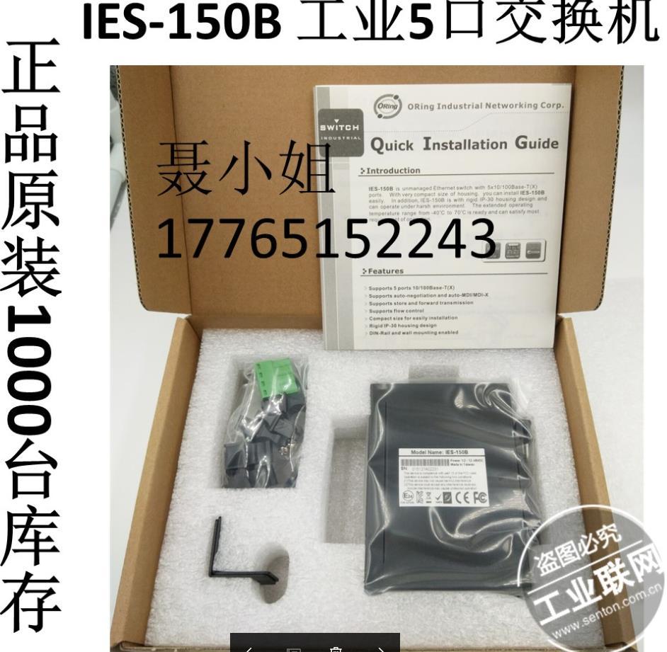热销IES-150B工业交换机、山东代理