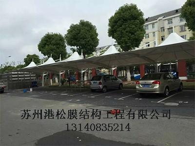 优质的膜结构停车棚尽在苏州港忪、膜结构停车棚定做