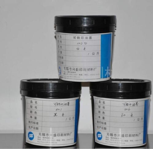 兴盛印刷材料专业的隔离光油提供商、隔离光油厂商