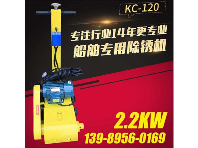 浙江划算的KC-120电动除锈机、船用除锈机厂家