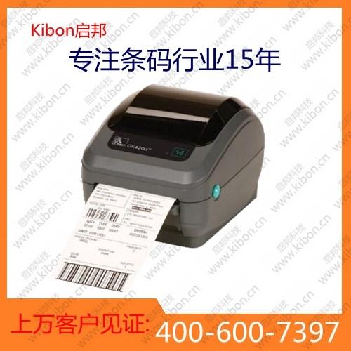 柳州斑马ZD500打印机不干胶标签机资讯哪家好