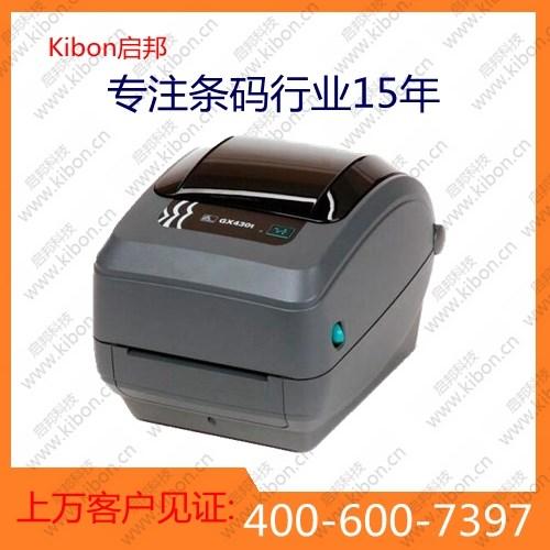 随州斑马ZD420打印机标签机报价价格