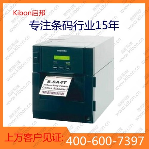 马鞍山斑马ZD420打印机标签机生产厂家
