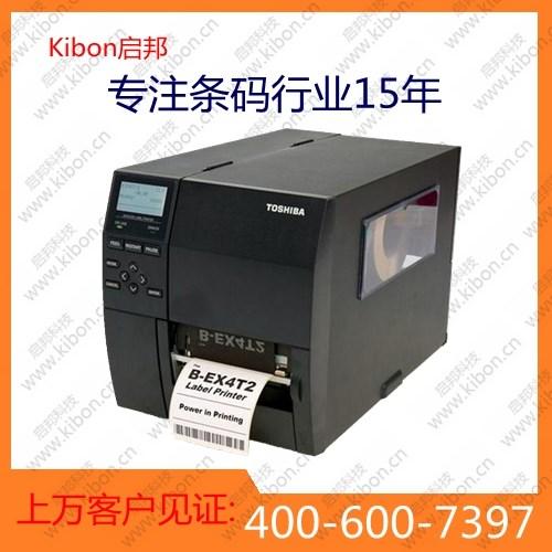 来宾Zebra斑马条码打印机不干胶标签机资讯生产厂家