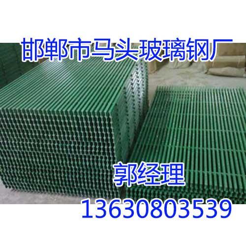 邯郸玻璃钢格栅、邯郸玻璃钢格栅厂家、马头玻璃钢生产商