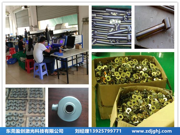常平激光焊接加工/横沥激光点焊加工厂