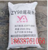 供应郑州速凝剂-速凝剂批发-河南速凝剂厂家-速凝剂价格