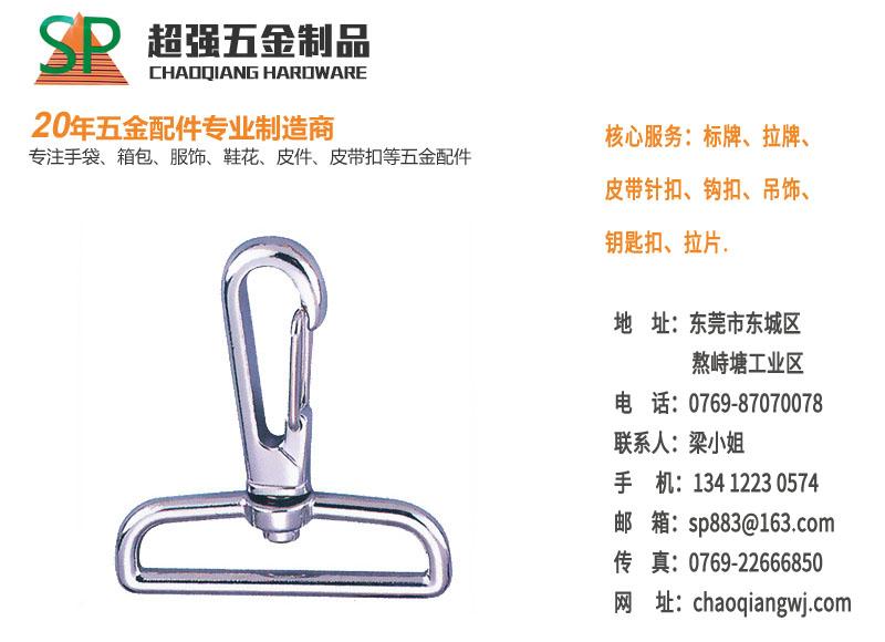 超强五金制品提供质量良好的钥匙扣|浙江钩扣厂家