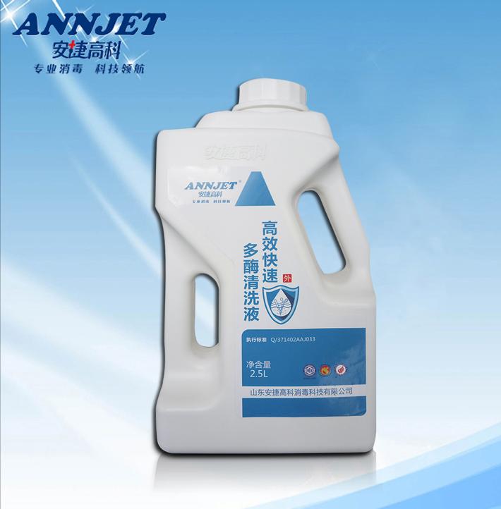 多酶清洗液器械清洗剂