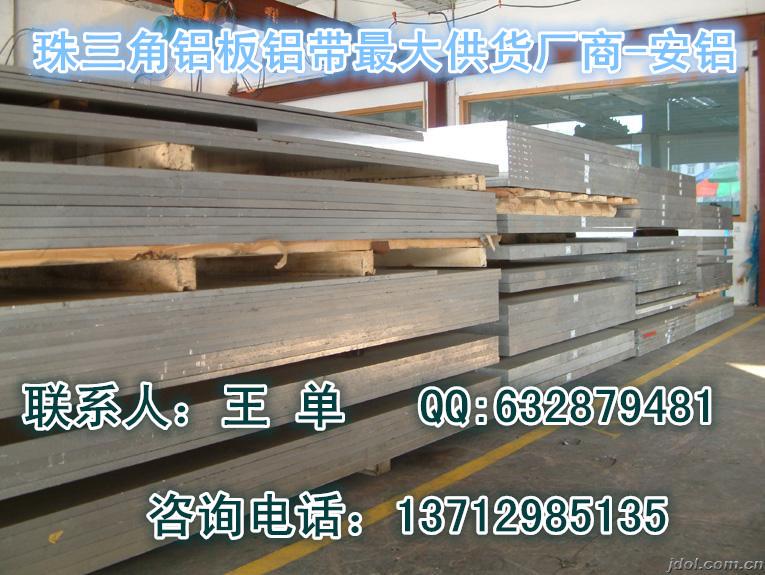 长安镇5052防锈铝板报价材料有限公司欢迎您