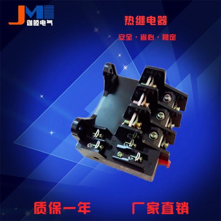 JR36-63热继电器 热过载继电器