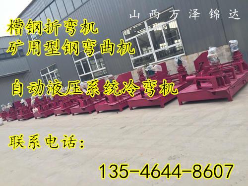 辽宁大连隧道用H钢拱弯机冷弯机图片