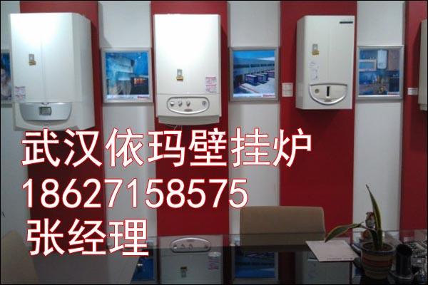 武汉依玛暖气专卖店,武汉依玛锅炉安装