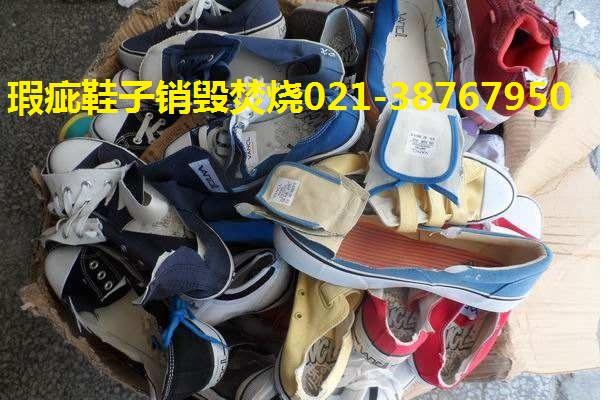 求购上海接待服装箱包焚烧站、浦东预约服饰衣服销毁中心
