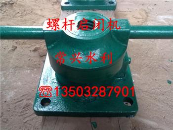 辽宁沈阳辽中县螺杆启闭机生产厂家