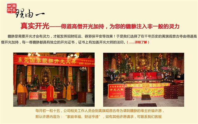 合格的开运貔貅在东莞有售_貔貅图片