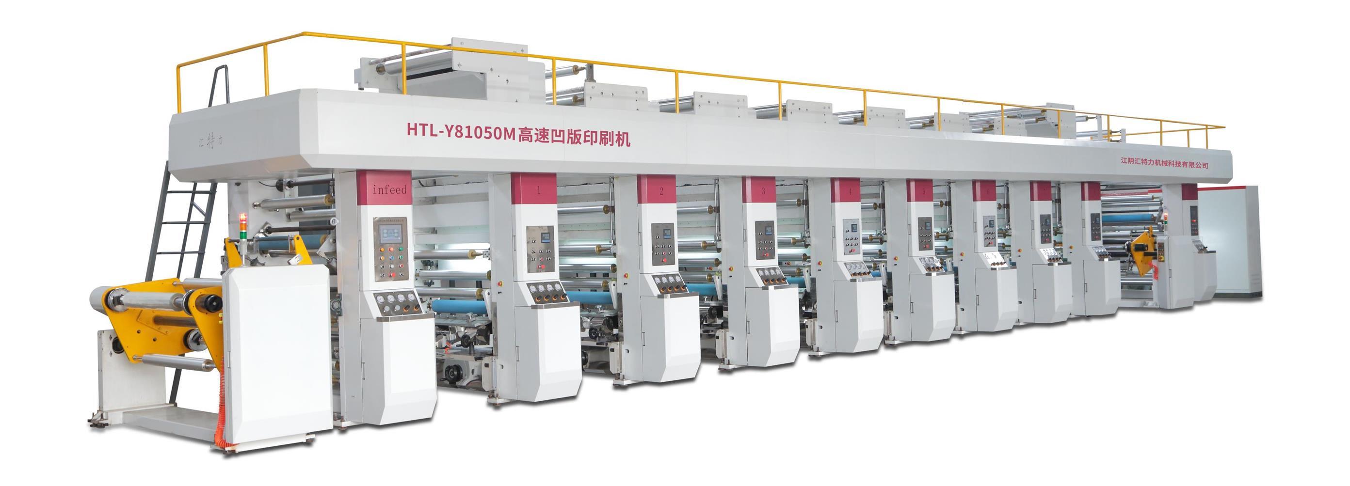 江阴汇特力HTL-Y81050M高速凹版可定制多色八色印刷机