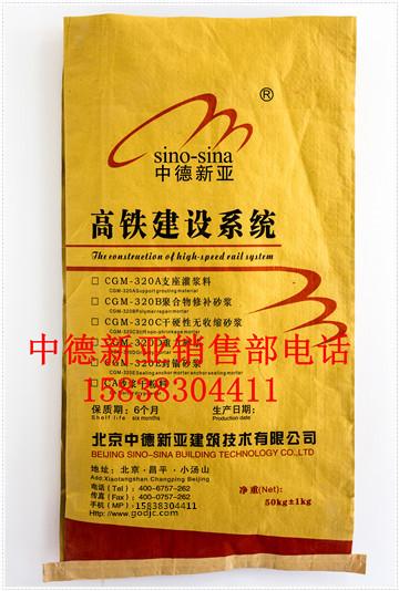 山东省济南快速堵漏环氧树脂材料销售价
