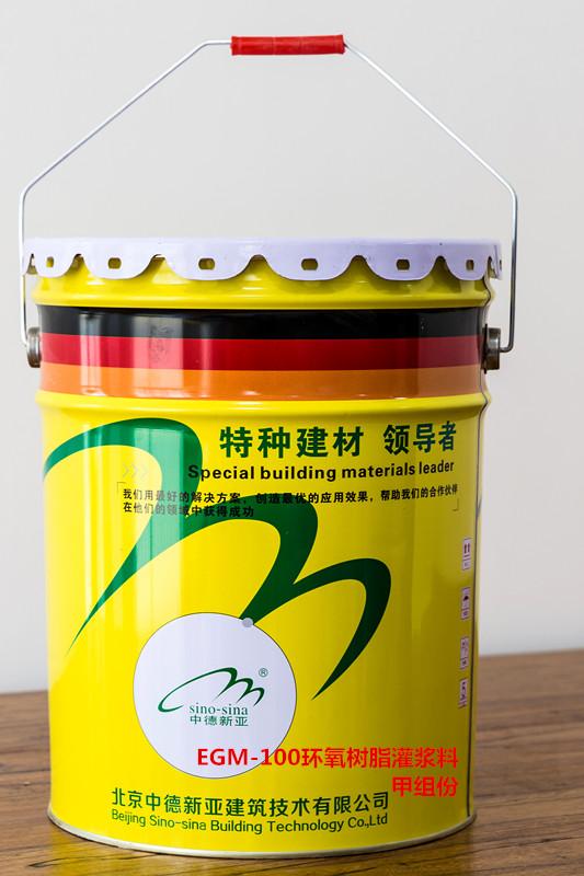 甘肃省武威快速堵漏环氧树脂材料交易市场