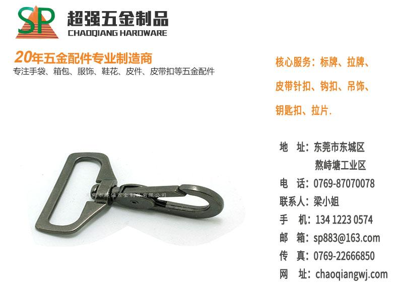台湾狗扣生产厂家,想买实惠的钥匙扣,就来超强五金制品
