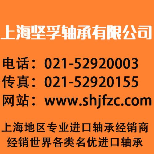 R6524A轴承报价上海KOYO轴承信息查询 _云南商机网招商代理信息