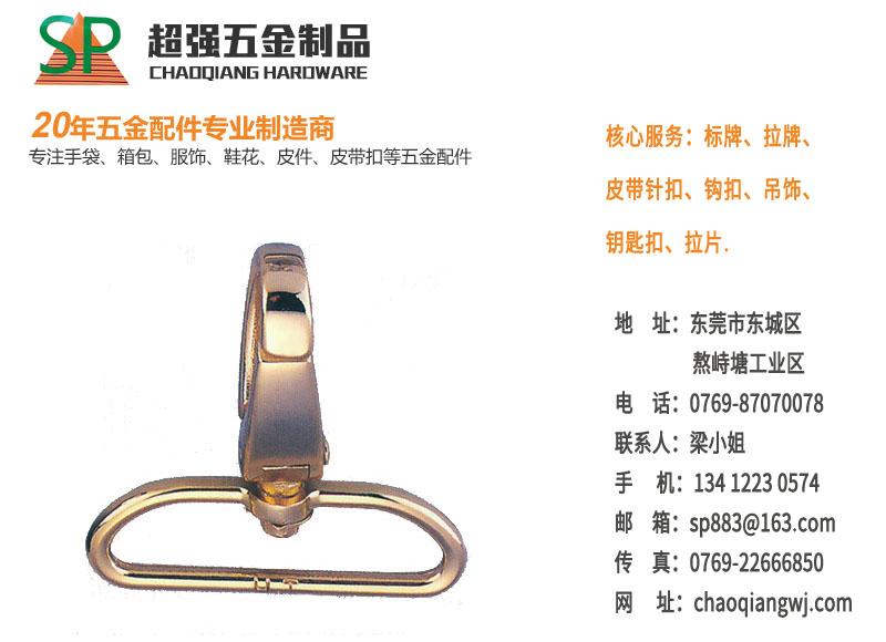 钥匙扣专业供应商――广东狗扣厂家