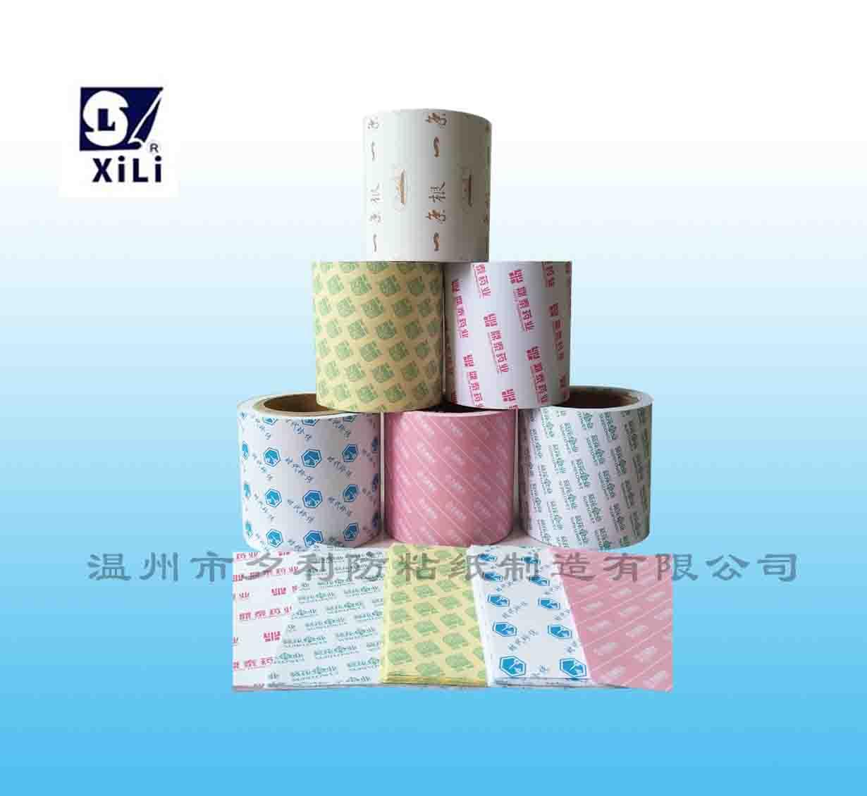 温州夕利公司为您提供优质的离型纸_深圳离型纸