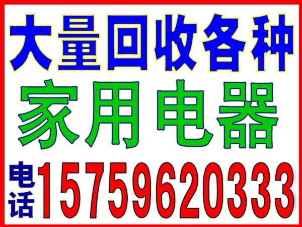 平和废品回收利用公司-电15759620333-平和回收电子元件