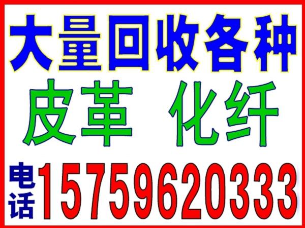 平和废锂电池回收-电15759620333-平和二手回收废品回收
