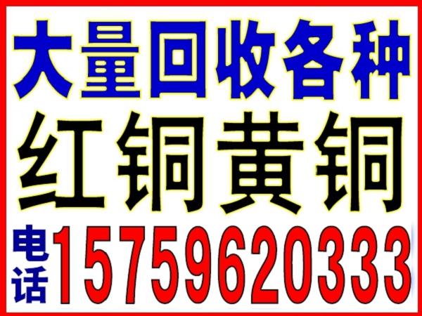 漳州中央空调回收电话-电15759620333-漳州废电线电缆回收公司