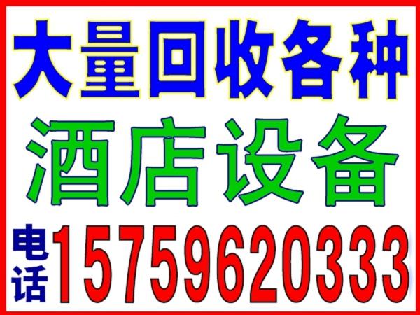 芗城回收库存商品公司-电15759620333-芗城回收废电子零件