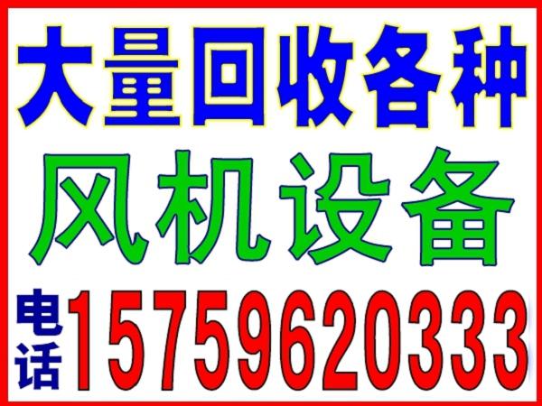 平和废旧机床回收-电15759620333-平和废旧物资回收服务