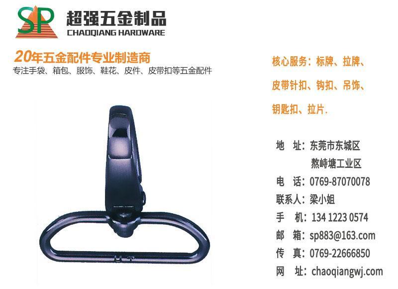 东莞哪里有专业的狗扣-不锈钢钥匙圈