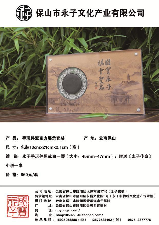 云南热卖的手玩件亚克力展示套装供应