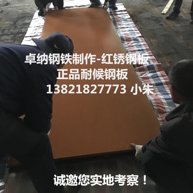 卓纳钢铁图片、黄山耐候板亚虎娱乐999、耐候钢板价格