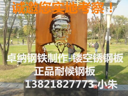 Q355NH耐候钢板、天津卓纳雕刻、南宁耐候板