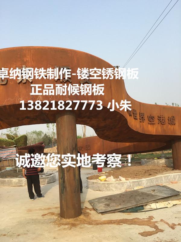 SPA-H耐候钢板生锈药水、漯河锈板价格
