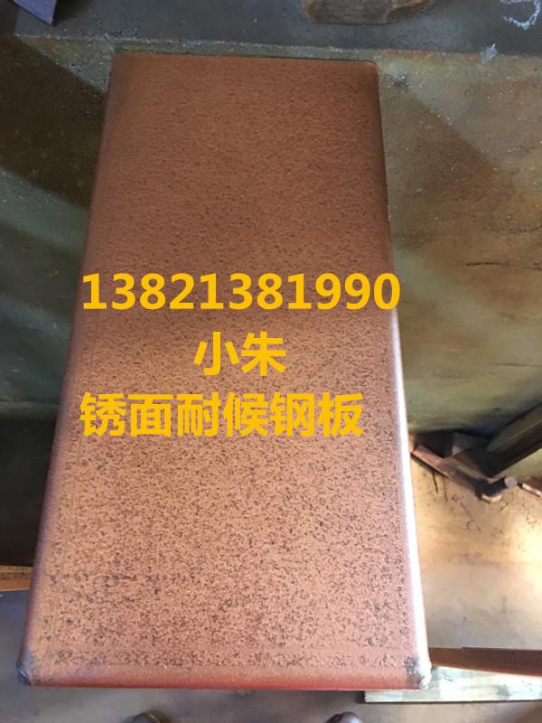 09cupcrnia耐候钢板药水、岳阳锈板价格