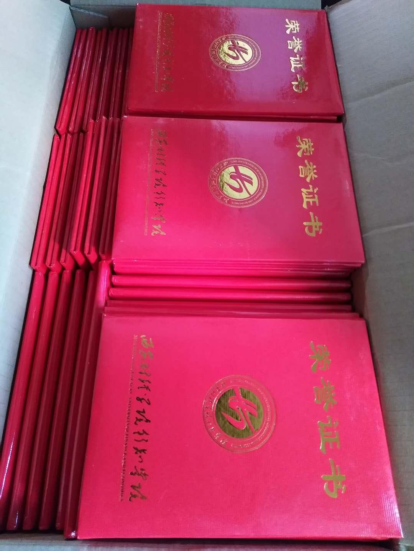 西安绒面荣誉证书定做 西安特种纸专版证书定做 西安颁奖证书内芯打印