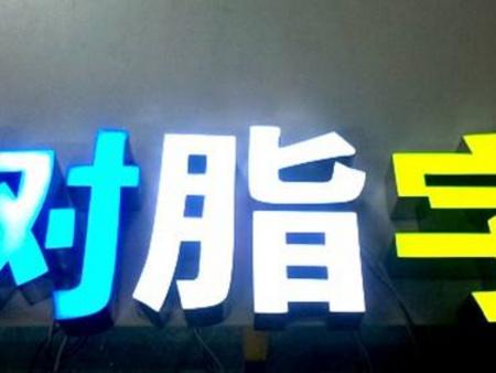 沈阳中兴发光字_树脂字专业提供商——吉林发光字
