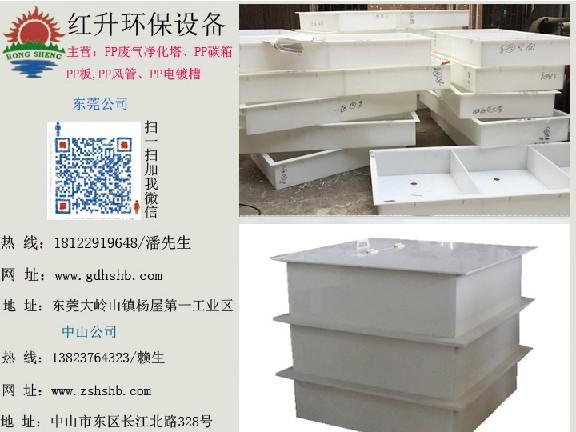 东莞pp碳箱选红升环保_优惠-pp碳箱