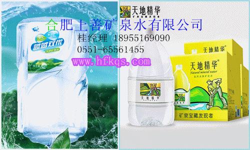 饮用水-矿泉水-矿物质水:桶装瓶装批发-合肥上善矿泉水