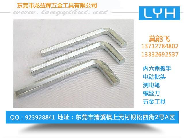龙益辉五金工具供应上等内六角扳手,内六角扳手生产商