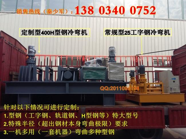 黑龙江齐齐哈尔隧道支护工字钢液压折弯机冷弯机参数