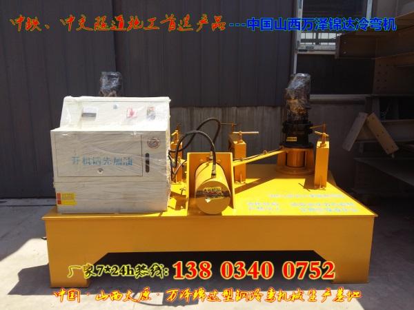 河南郑州18号工字钢数控弯拱机冷弯机总经销