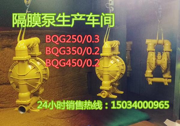 内蒙古吉林制造商威尔顿BQG2000.2气动隔膜泵bqg1400.3