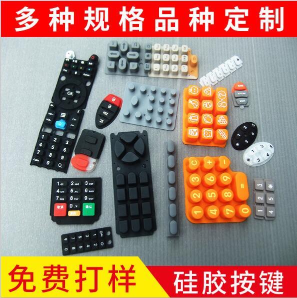 惠州硅胶按键哪家好 硅胶制品